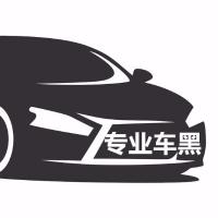 汽车车集结号