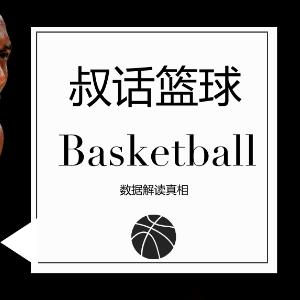 大叔大话NBA