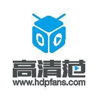 高清范HDPfans