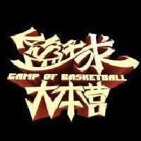 篮球球迷汇