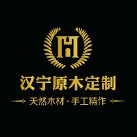 汉宁原木全屋定制