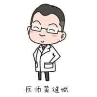 医师黄继斌