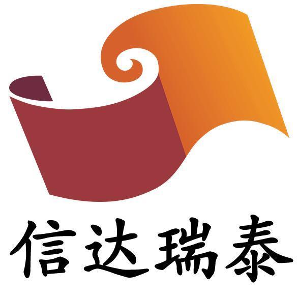 北京信达瑞泰文化传媒