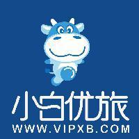 小白优旅VIPXB