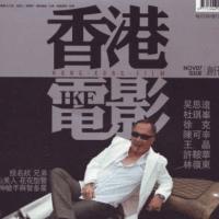 香港电影怀旧