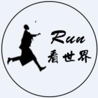 Run看世界
