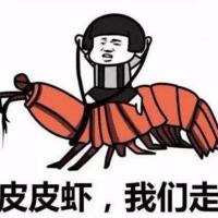 小小的小虾