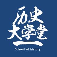 历史大学堂