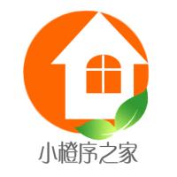 小橙序之家