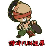 游戏Fun视界