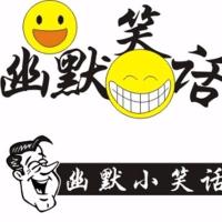 幽默笑话锦集