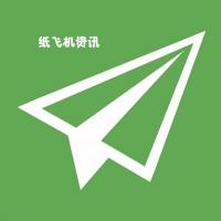纸飞机资讯