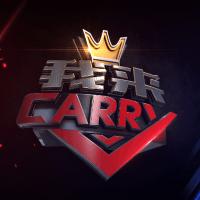 我来carry
