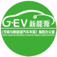 节能与新能源汽车年鉴