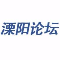 溧阳论坛官网