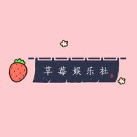 草莓娱乐社