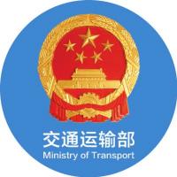 交通运输部