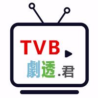 TVB剧透君