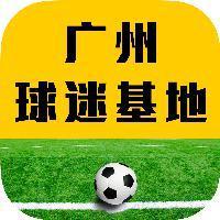广州球迷会