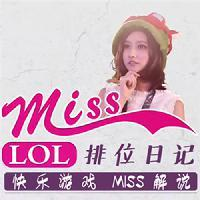 Miss排位日记