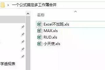 一个简单的公式搞定Excel多工作簿合并