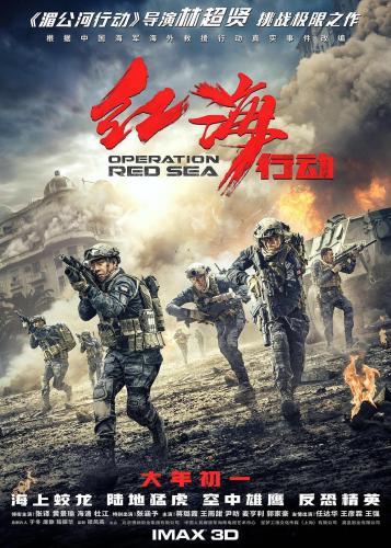 电影《红海行动》海报