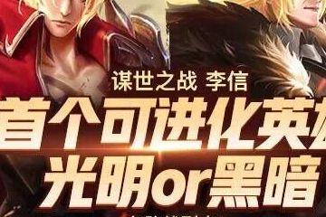 《王者荣耀》11月22日更新:新英雄李信上线铭文系统改版