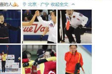 中国冰壶老将王冰玉正式宣布退役将赴冬奥组委任职