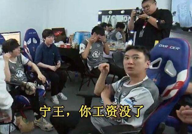 IG众人轮流陪王思聪上分,宁王打脸校长,网友:工资不要了?