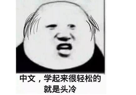 """在日本流行的""""伪中国语"""":看到这些,我怀疑我是个假的中国人"""