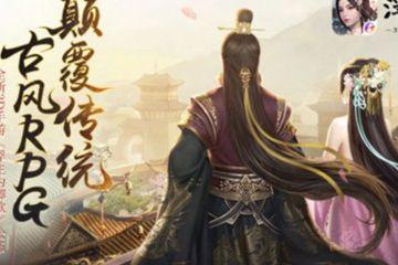 颠覆传统古风RPG全新3D手游《浮生为卿歌》公布