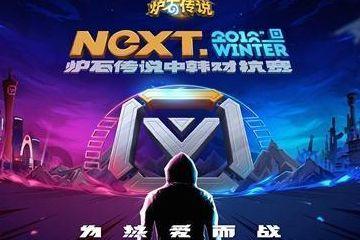 「NeXT」炉石传说中韩对抗赛线上预选赛第二天战报
