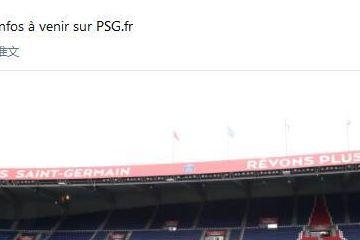 巴黎周末联赛因法国重大骚乱延期 比赛时间待定