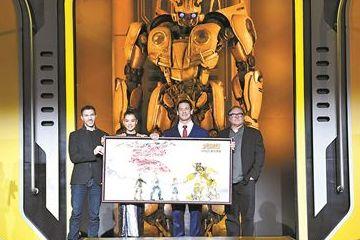 """""""变形金刚""""系列换了导演《大黄蜂》中国首映礼举行"""