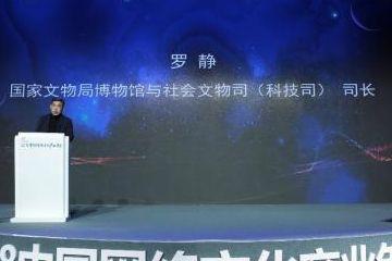 2018中国网络文化产业年会聚焦数字化时代文旅融合