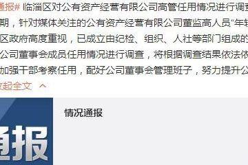 """山东又现""""85后董事长"""" 官方回应"""