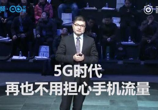 华为高管称5G时代无限流量!就怕到时候和4G限速玩法一样