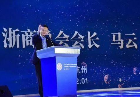 马云最新判断:当前是企业的历史性机遇,中国经济还有三次巨大的