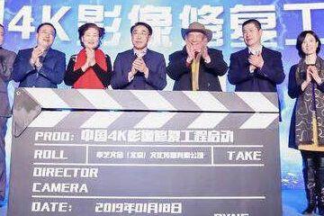 中国4K影像修复工程启动发布会举行