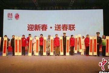 上海春联大会:百位书法家现场写春联、送春联