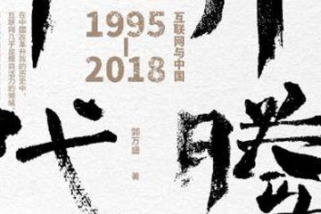 《奔腾年代》揭示互联网如何赋能中国