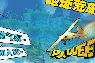 非对称竞技手游《风暴岛》1月12日开启双端测试