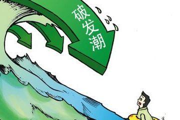 小米拼多多独角兽企业海外IPO,为何难逃破发魔咒?