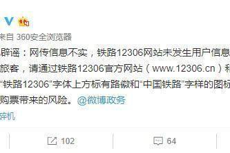 网传12306网站发生用户信息泄露 铁总回应:不实