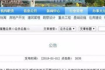 新年第一天重庆调整房产税起征点 专家:例行调整
