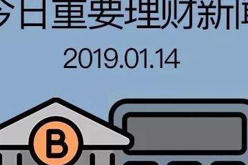 王健林缩水740亿!广州发布落户新政!香港豪宅3千万定金1分不退