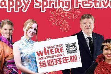 【双语】老外郑州过春节!满满的年味儿 Foreigners celebrate the Spring Festival