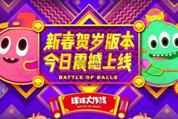 春节永不独行《球球大作战》新春贺岁版本29日上线