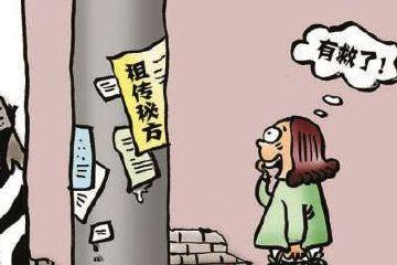 """电线杆上的""""祖传神药""""还有人信?11人因假药罪被判刑"""