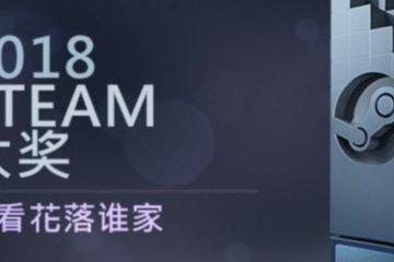 Steam年度游戏奖项出炉《绝地求生》夺桂冠